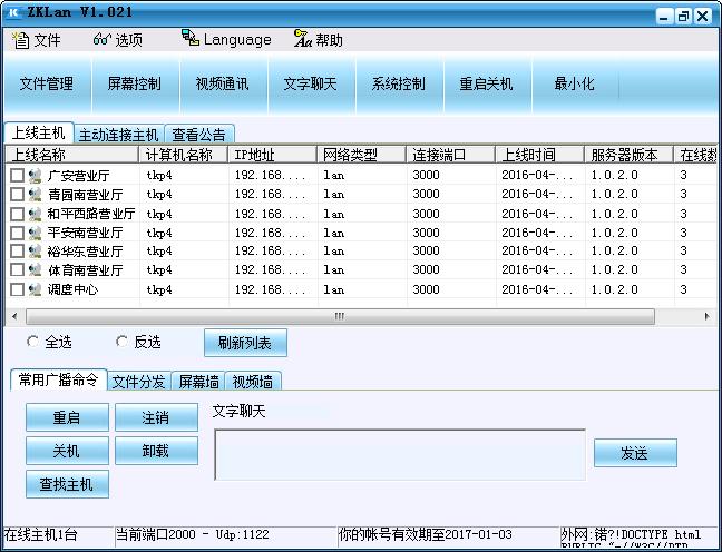 <b>掌控局域网监控软件 v1.487 正式版</b>
