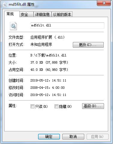 <b>md5filt.dll v1.0 正式版</b>