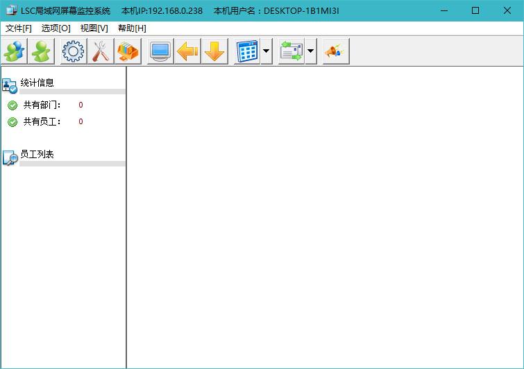 <b>LSC局域网监控软件 v4.3 正式版</b>