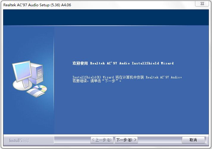 RealtekAC v4.06 正式版