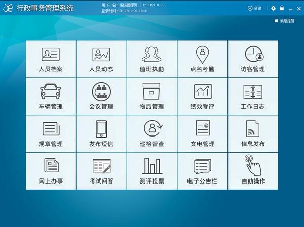 行政事务管理系统 v8.0 正式版