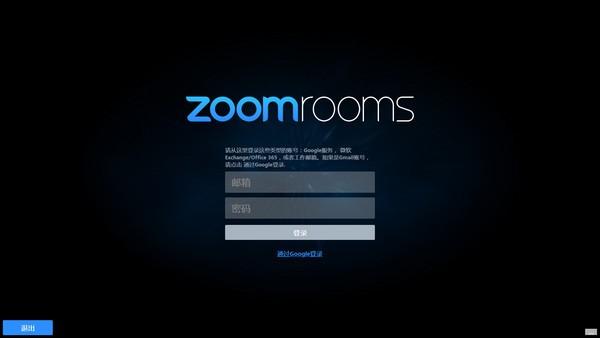 <b>ZoomRooms v3.5 正式版</b>