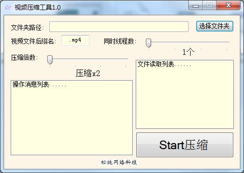 视频压缩工具 v1.0.1.0 正式版