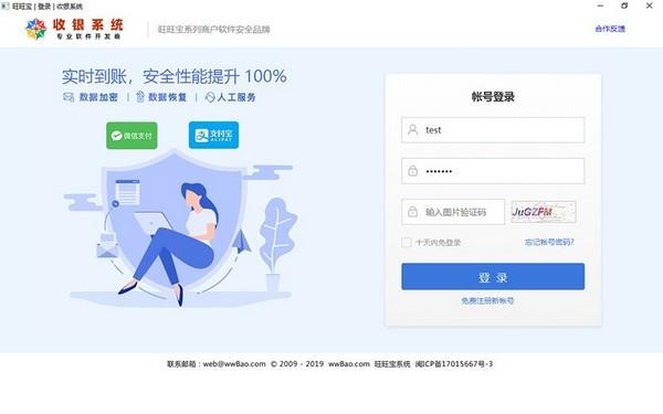 旺旺宝收银系统 v3.6.9 正式版