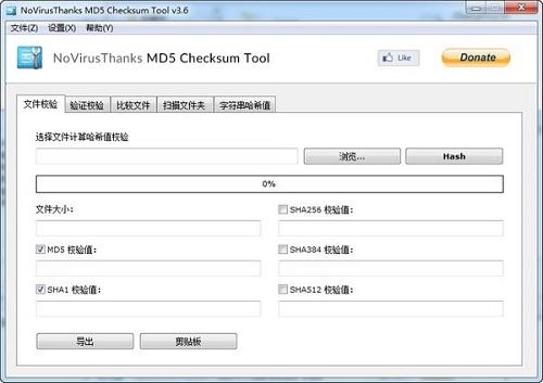 <b>MD5 Checksum Tools v3.6 正式版</b>