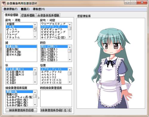 <b>角色制造机 v2.10 正式版</b>