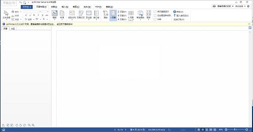 <b>priPrinterServer v6.4.0.2446 正式版</b>