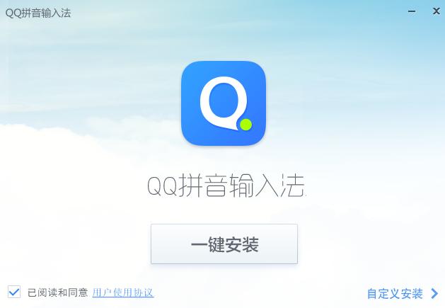 QQ输入法 v6.3.5705.400 纯净版