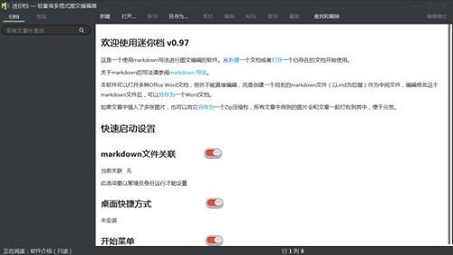 <b>迷你档 v2.1 正式版</b>