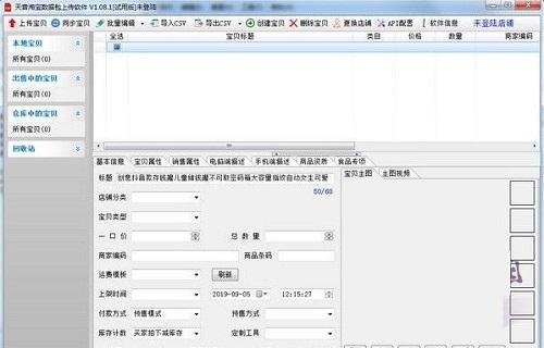 <b>淘宝数据包上传软件 v1.08 正式版</b>