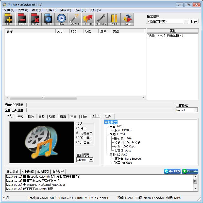 MediaCoder v0.8.56