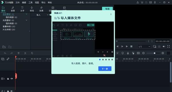 <b>万兴喵影 v3.6.1.1 正式版</b>