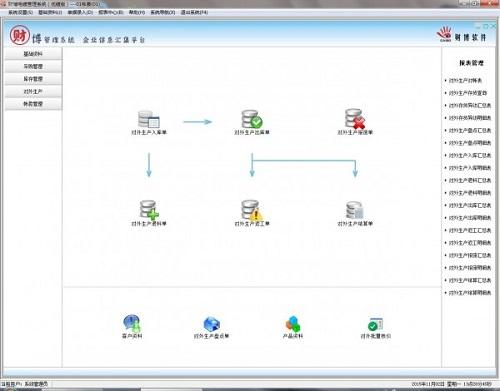 财博电镀管理系统 v1.0 正式版