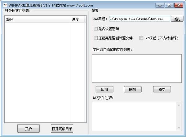 <b>WINRAR批量压缩助手 v1.2 正式版</b>