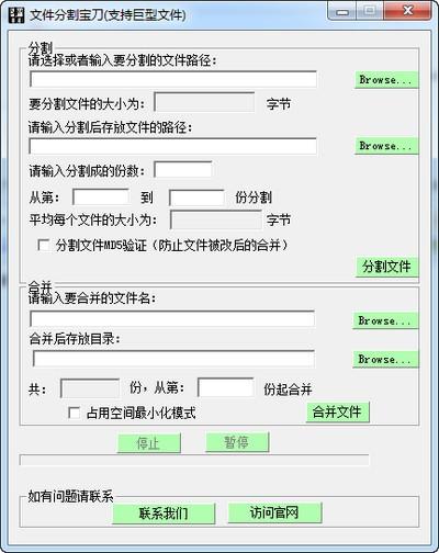 <b>文件分割宝刀 v2.01 正式版</b>