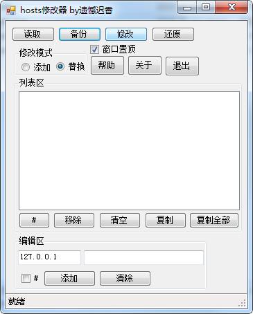 hosts修改器 v1.0 正式版