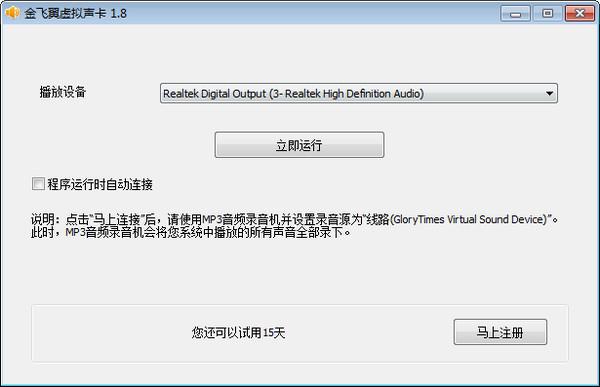 金飞翼虚拟声卡 v1.0 正式版