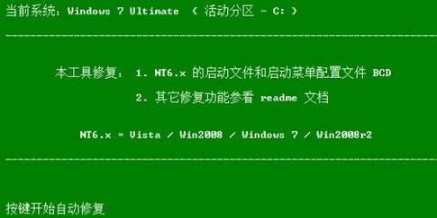 <b>BCDautofix v1.3 正式版</b>