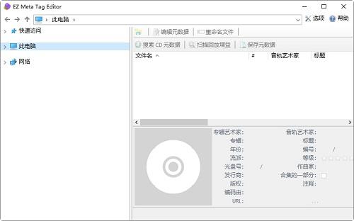 EZMetaTagEditor v2.0.4.1 正式版