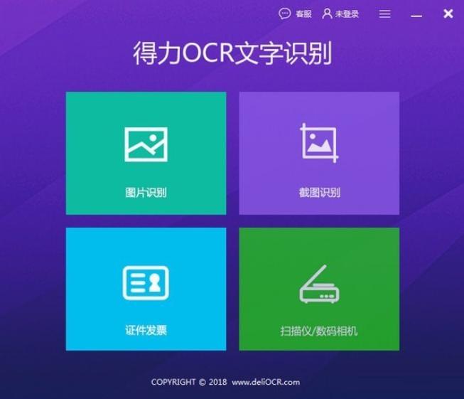 <b>得力OCR文字识别软件 v1.2.9 正式版</b>