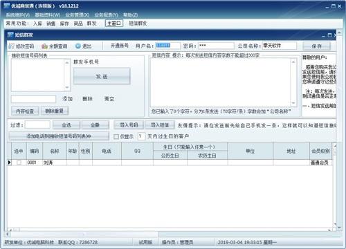 优诚商贸通 v19.0418 正式版