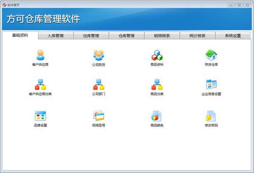 方可仓库管理软件 v14.6 正式版