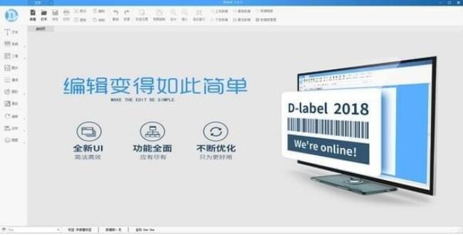 DLabel v2.0.6 正式版