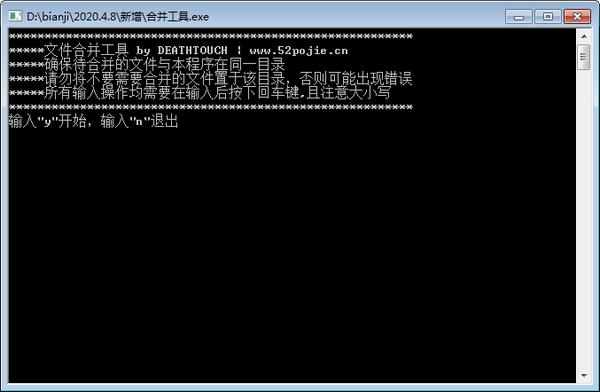合并工具 v1.0.1.1 正式版