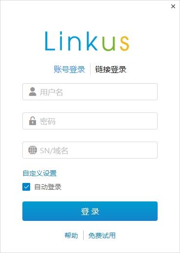 <b>Linkus v1.8.11 正式版</b>