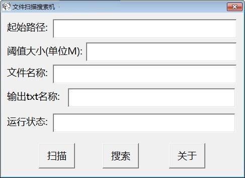 文件扫描搜索机 v1.0 正式版