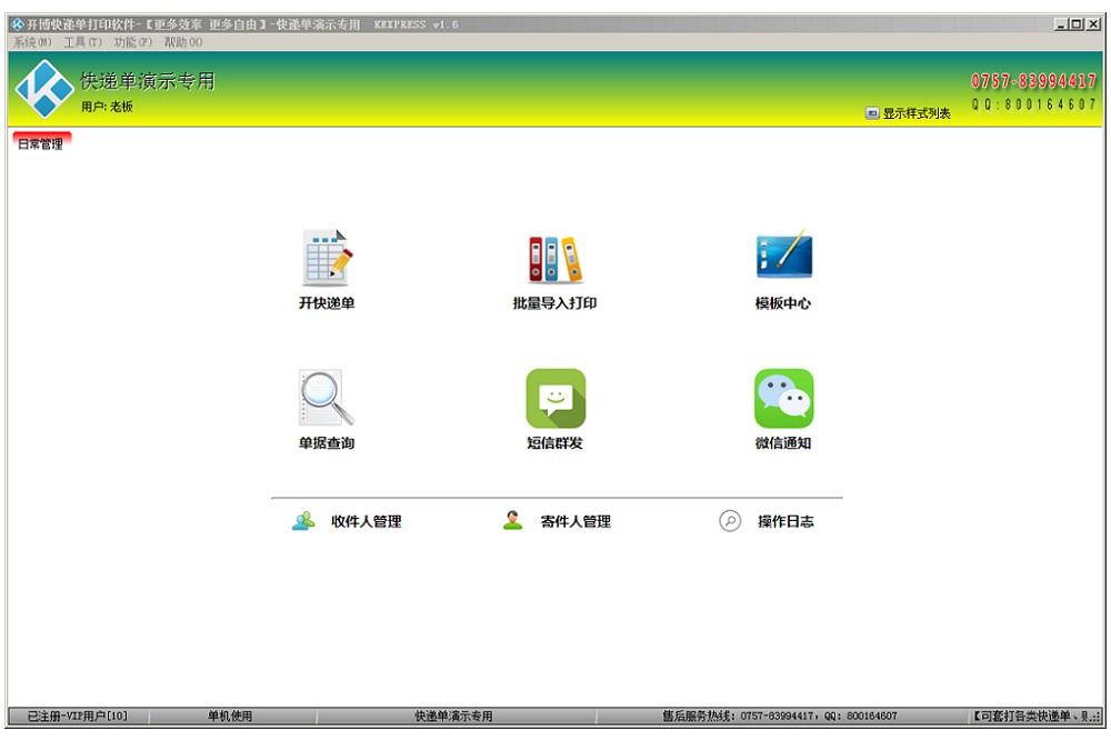 <b>开博快递单打印软件 v2.13 正式版</b>
