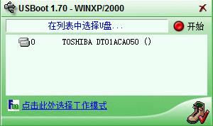 <b>UsbBoot v1.70 正式版</b>