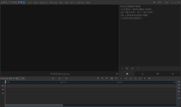 ArcTimePro v2.4 正式版