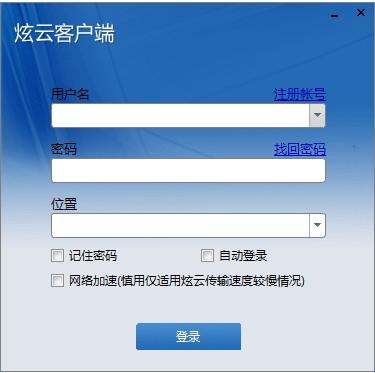<b>炫云云渲染 v5.2.1.9 正式版</b>