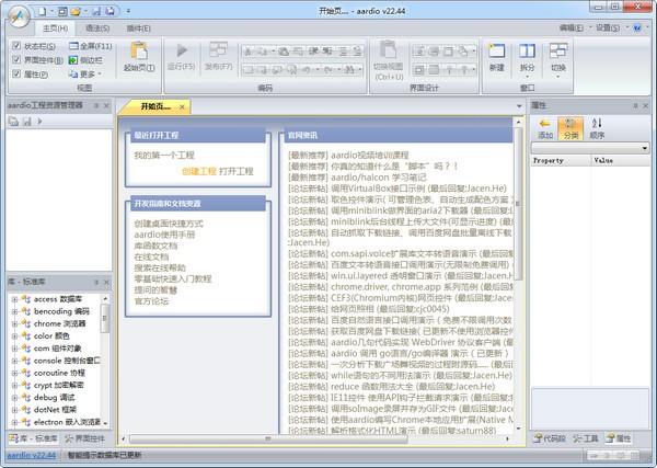 <b>AAutoQuicker v28.15.3 正式版</b>