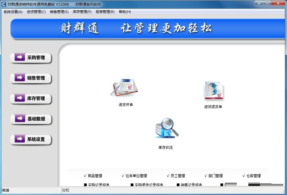 <b>财群通进销存软件 v1.5.0.1 正式版</b>