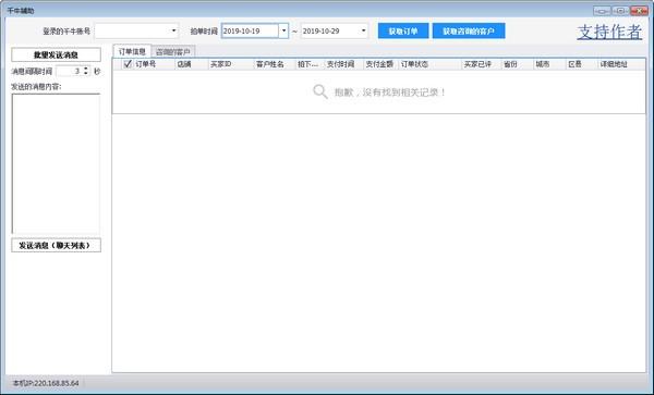 <b>千牛辅助 v1.0.0 正式版</b>