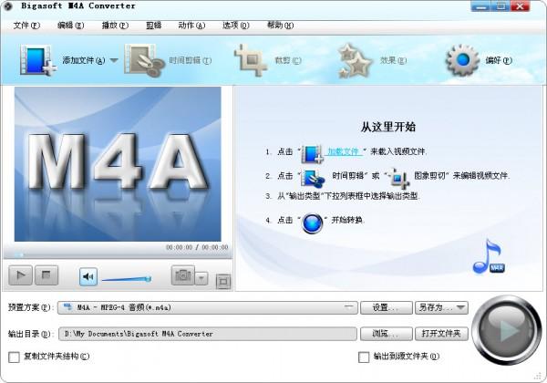 <b>BigasoftM v4.2.2.5198 正式版</b>