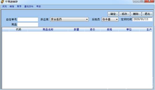 <b>千寻进销存 v1.0.4 正式版</b>