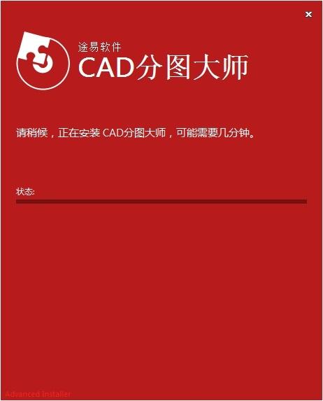 <b>途易CAD分图大师 v1.1.3 正式版</b>