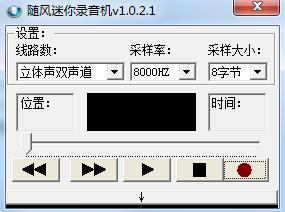 <b>随风迷你录音机 v1.0.2.1 正式版</b>