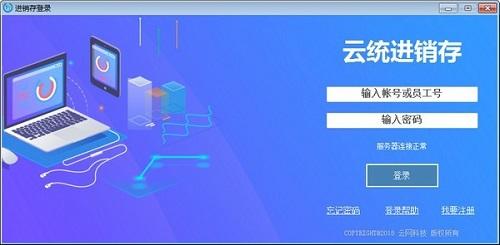 云统进销存管理系统 v3.2 正式版