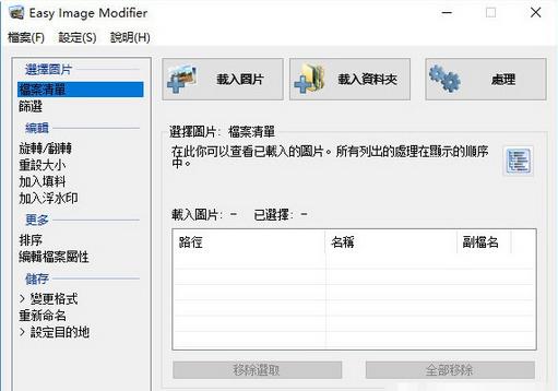 EasylmageModifier v5.0 正式版