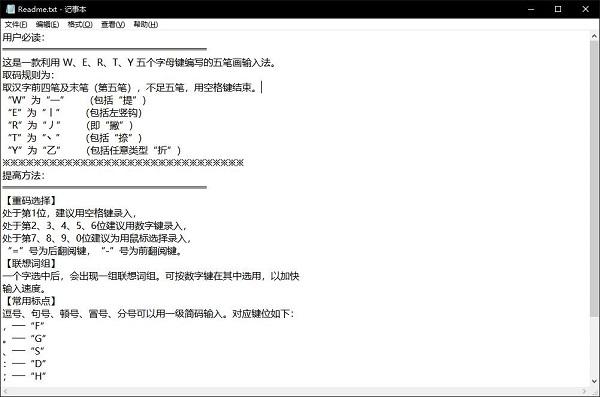 <b>五笔画输入法 v1.0 正式版</b>