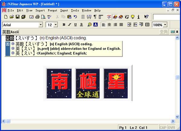 南极星日语输入法 v5.20 正式版