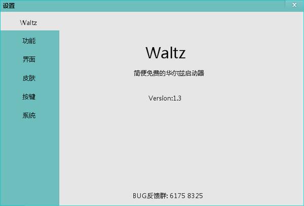 <b>Waltz v1.3 正式版</b>