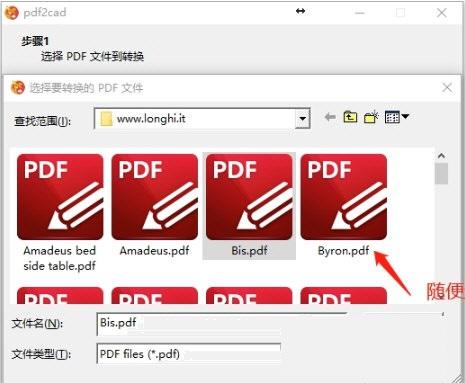pdf转cad软件 v1.0 正式版