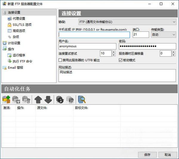 FTPGetterPro v5.97.0.227 正式版
