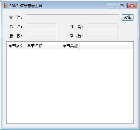 EBK3信息查看工具 v1.0 正式版