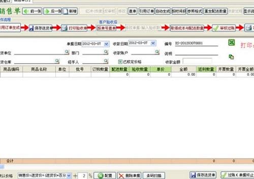 青同进销存 v2.3.2 正式版